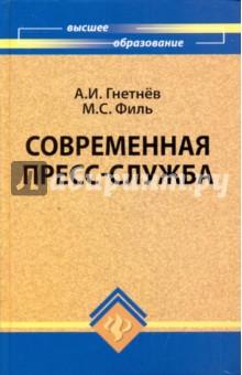 Гнетнев Антон Игоревич, Филь Мария Сергеевна Современная пресс-служба