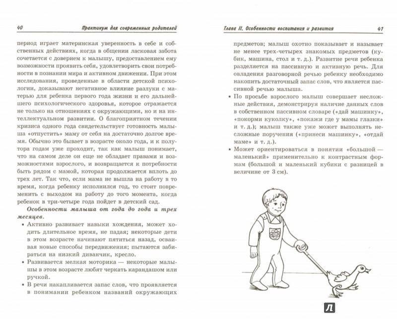 Иллюстрация 1 из 16 для Практикум для современных родителей: как понять малыша от рождения до трех лет - Евгения Астапенко   Лабиринт - книги. Источник: Лабиринт