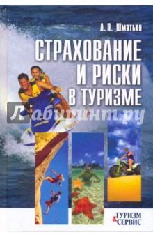 Страхование и риски в туризме: учебное пособие