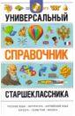 Универсальный справочник старшеклассника (+СD)