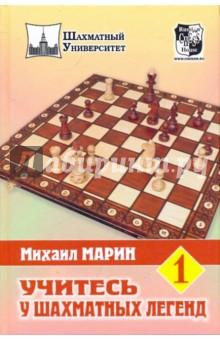 Марин Михаил Учитесь у шахматных легенд. Том 1