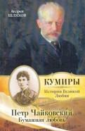 Андрей Шляхов: Петр Чайковский. Бумажная любовь