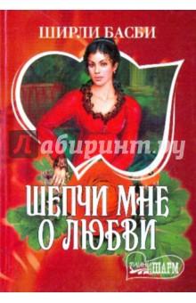 Басби Ширли Шепчи мне о любви