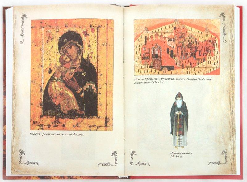 Иллюстрация 1 из 39 для Русь и монголы. XIII век | Лабиринт - книги. Источник: Лабиринт