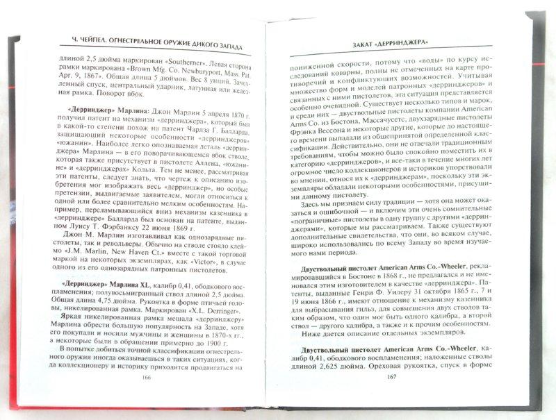 Иллюстрация 1 из 37 для Огнестрельное оружие Дикого Запада - Чарльз Чейпел | Лабиринт - книги. Источник: Лабиринт