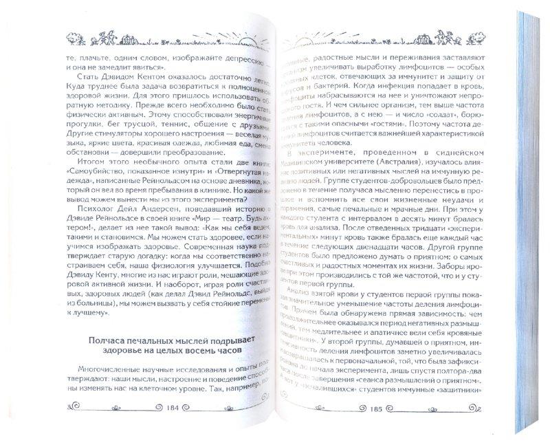 Александр Казакевич Вдохновляющая книга Как жить