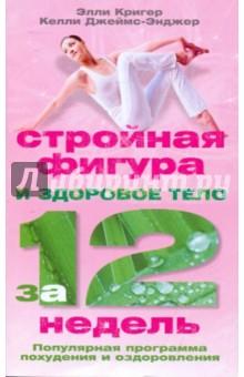 книги диетолога ковалькова скачать бесплатно