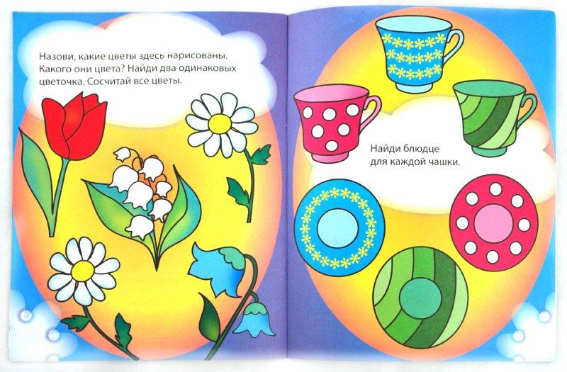 Иллюстрация 1 из 3 для Развиваем внимание. Для детей от 2 лет | Лабиринт - книги. Источник: Лабиринт