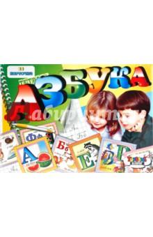 Настольная игра Азбука (33 карточки)