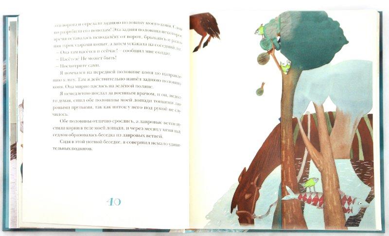 Иллюстрация 1 из 35 для Приключения барона Мюнхаузена - Рудольф Распе | Лабиринт - книги. Источник: Лабиринт