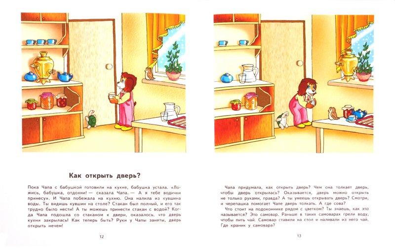Иллюстрация 1 из 4 для Чапа в гостях у бабушки и дедушки - Елена Миронова | Лабиринт - книги. Источник: Лабиринт