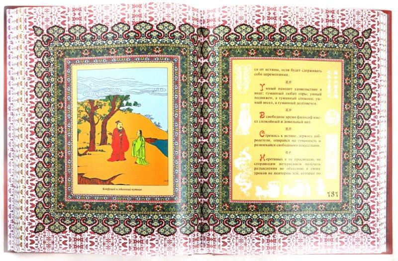 Иллюстрация 1 из 43 для Мудрость Конфуция | Лабиринт - книги. Источник: Лабиринт