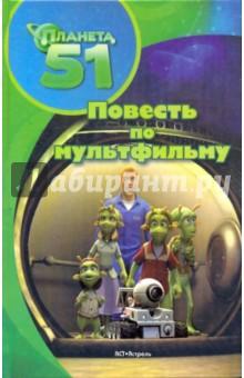 Брайт Дж. Планета 51. Повесть по мультфильму
