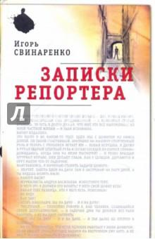 Свинаренко Игорь Записки репортера