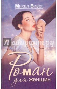Вивег Михал Роман для женщин