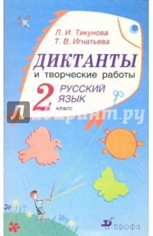Диктанты и творческие работы по русскому языку. 2 класс