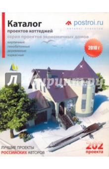 Каталог проектов загородных домов. Выпуск 9 (202 проекта)