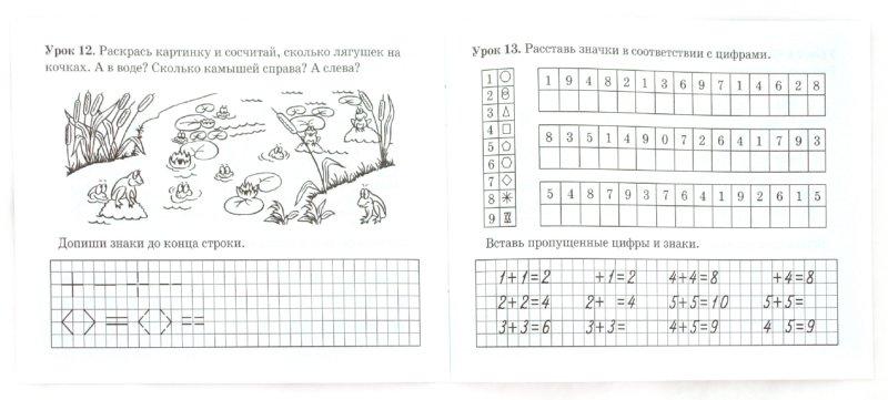 Иллюстрация 1 из 1 для книги прописи