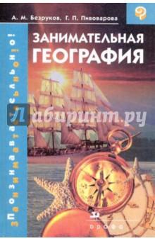 Безруков Андрей Михайлович, Пивоварова Галина Петровна Занимательная география