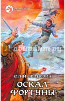 Иванович Юрий Оскал фортуны