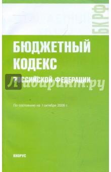 Бюджетный кодекс Российской Федерации на 01.10.09