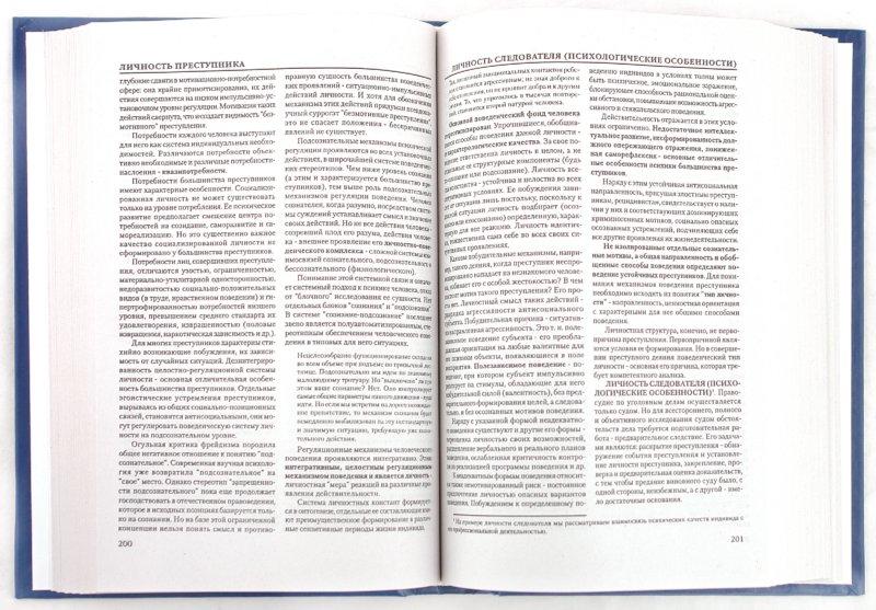Иллюстрация 1 из 5 для Психологический энциклопедический словарь - Марат Еникеев   Лабиринт - книги. Источник: Лабиринт
