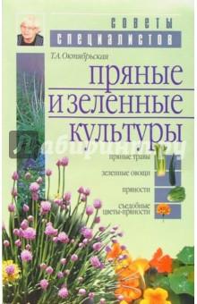 Октябрьская Татьяна Анатольевна Пряные и зеленные культуры
