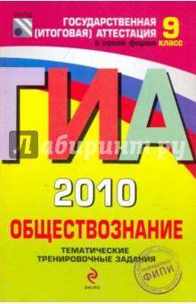 ГИА-2010. Обществознание: тематические тренировочные задания: 9 класс