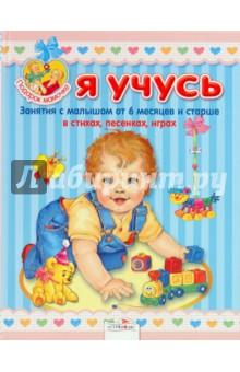 Я учусь. Занятия с малышом от 6 месяцев и старше