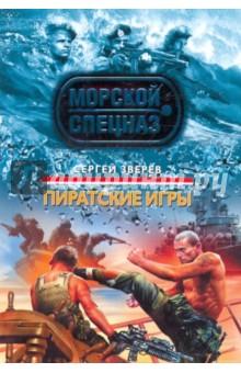 Зверев Сергей Иванович Пиратские игры
