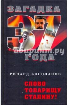 Косолапов Ричард Иванович Слово товарищу Сталину!