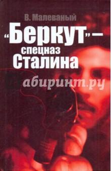 """Малеваный Валерий Васильевич """"Беркут"""" - спецназ Сталина"""