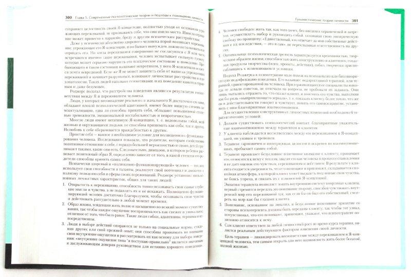 Иллюстрация 1 из 11 для Психология: Учебник для вузов. - Людмила Столяренко | Лабиринт - книги. Источник: Лабиринт