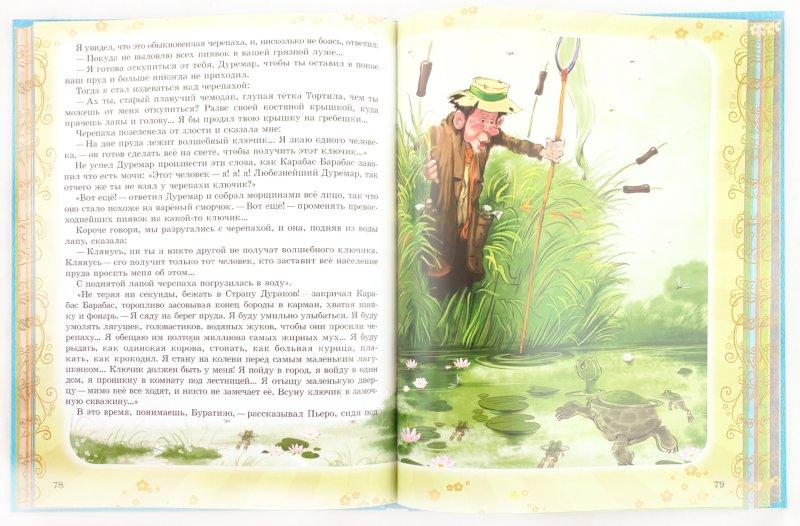 Иллюстрация 1 из 51 для Золотой ключик и приключения Буратино - Алексей Толстой | Лабиринт - книги. Источник: Лабиринт