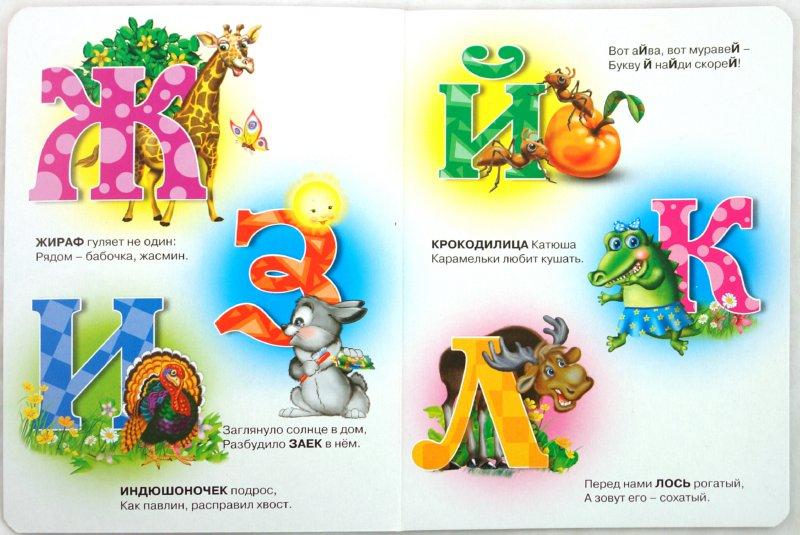 Иллюстрация 1 из 30 для Азбука зверей и птиц - Людмила Громова | Лабиринт - книги. Источник: Лабиринт