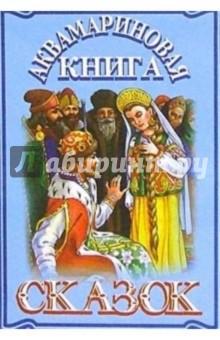 Аквамариновая книга сказок