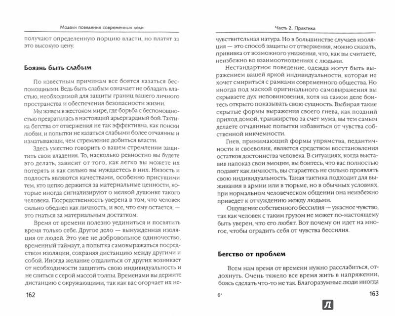 Иллюстрация 1 из 28 для Модели поведения современных леди - Джулиан Шорт | Лабиринт - книги. Источник: Лабиринт