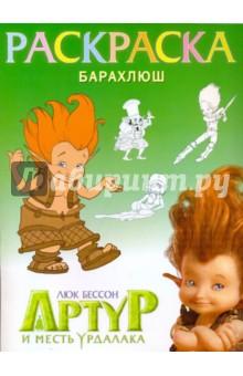"""Раскраска """"Артур и месть Урдалака"""" (Барахлюш)"""