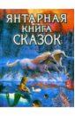 Янтарная книга сказок (Кони)