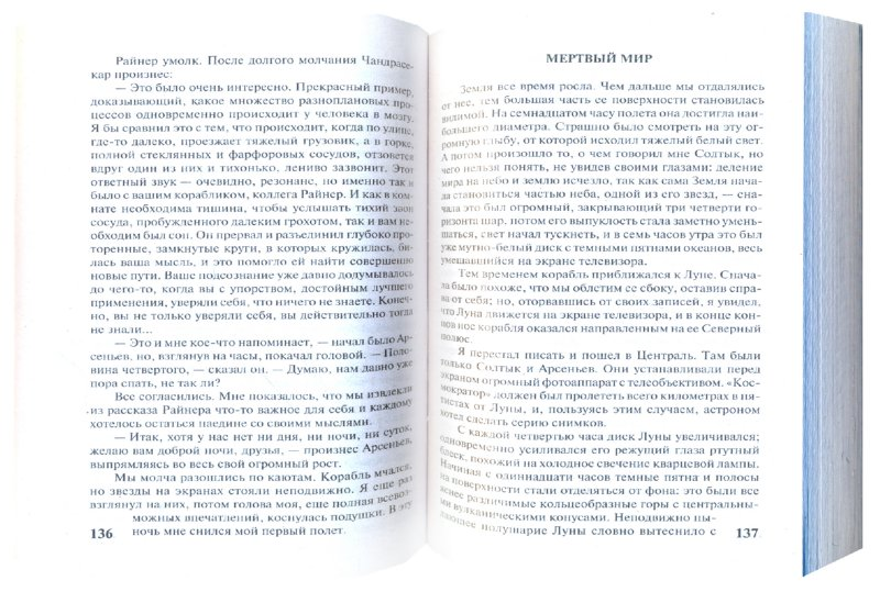 Иллюстрация 1 из 17 для Астронавты - Станислав Лем | Лабиринт - книги. Источник: Лабиринт