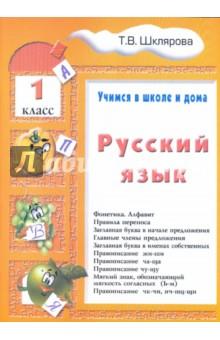 Русский язык. Учимся в школе и дома. 1 класс