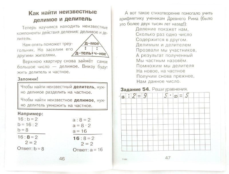 Иллюстрация 1 из 46 для Как я учила мою девочку таблице умножения - Татьяна Шклярова | Лабиринт - книги. Источник: Лабиринт
