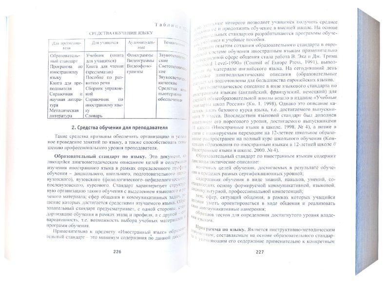 Иллюстрация 1 из 5 для Обучение иностранным языкам.Теория и практика - Анатолий Щукин   Лабиринт - книги. Источник: Лабиринт
