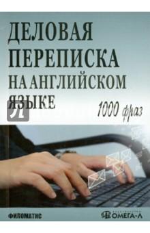 Деловая переписка на английском языке. 1000 фраз. Практическое пособие