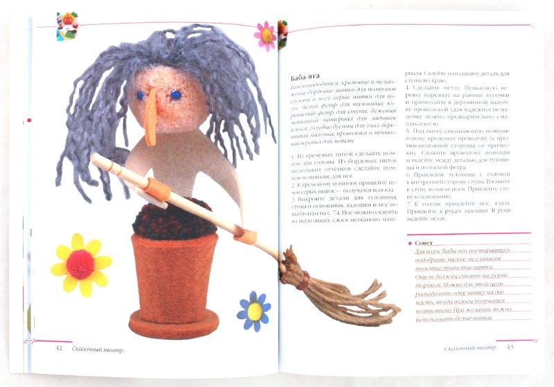 Иллюстрация 1 из 24 для Игрушки из помпонов - Татьяна Галанова | Лабиринт - книги. Источник: Лабиринт