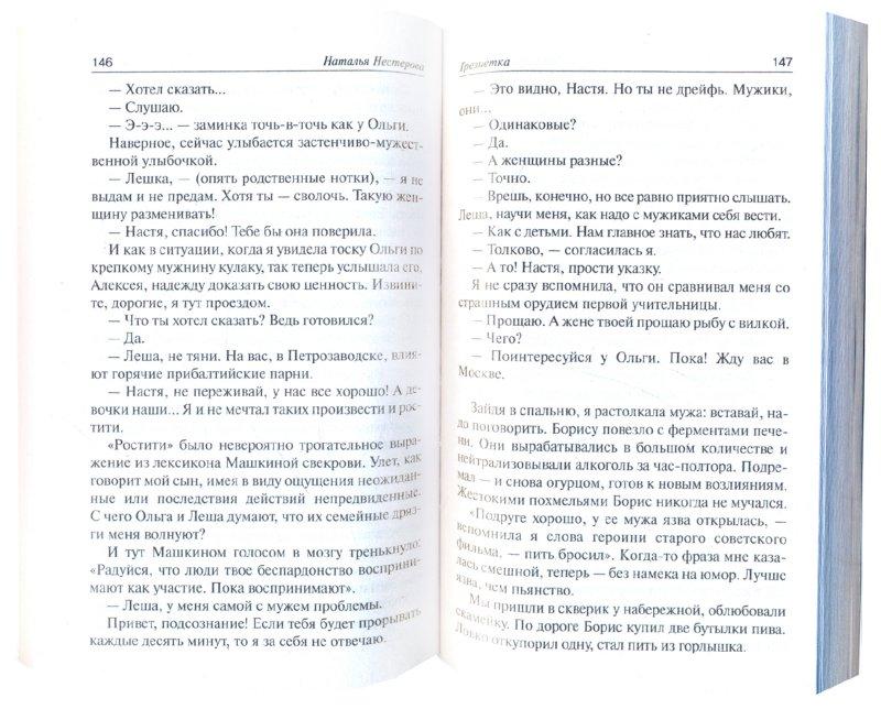 Иллюстрация 1 из 13 для Простите меня! - Наталья Нестерова | Лабиринт - книги. Источник: Лабиринт
