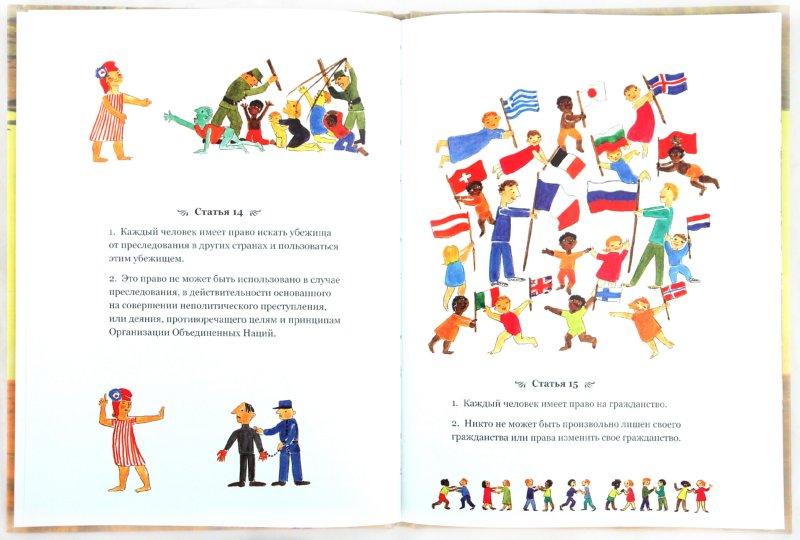 Иллюстрация 1 из 6 для Книга о правах человека | Лабиринт - книги. Источник: Лабиринт