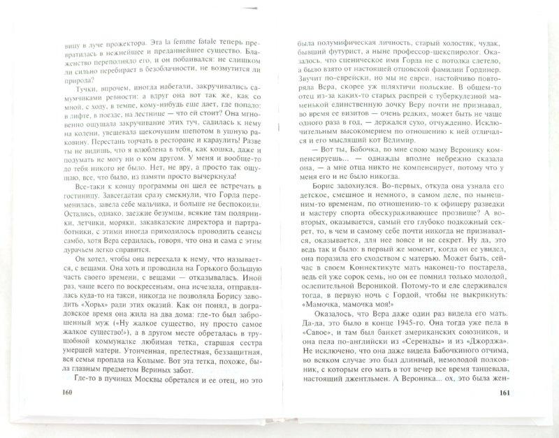 Иллюстрация 1 из 16 для Московская сага: в 3 книгах: Книга 3: Тюрьма и мир - Василий Аксенов | Лабиринт - книги. Источник: Лабиринт