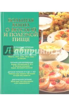 Большая книга о вкусной и полезной пище