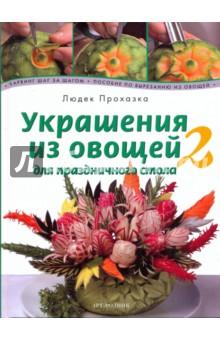 Украшения из овощей для праздничного стола. Книга 2